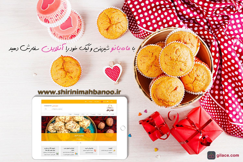 سایت اینترنتی شیرینی ماه بانو