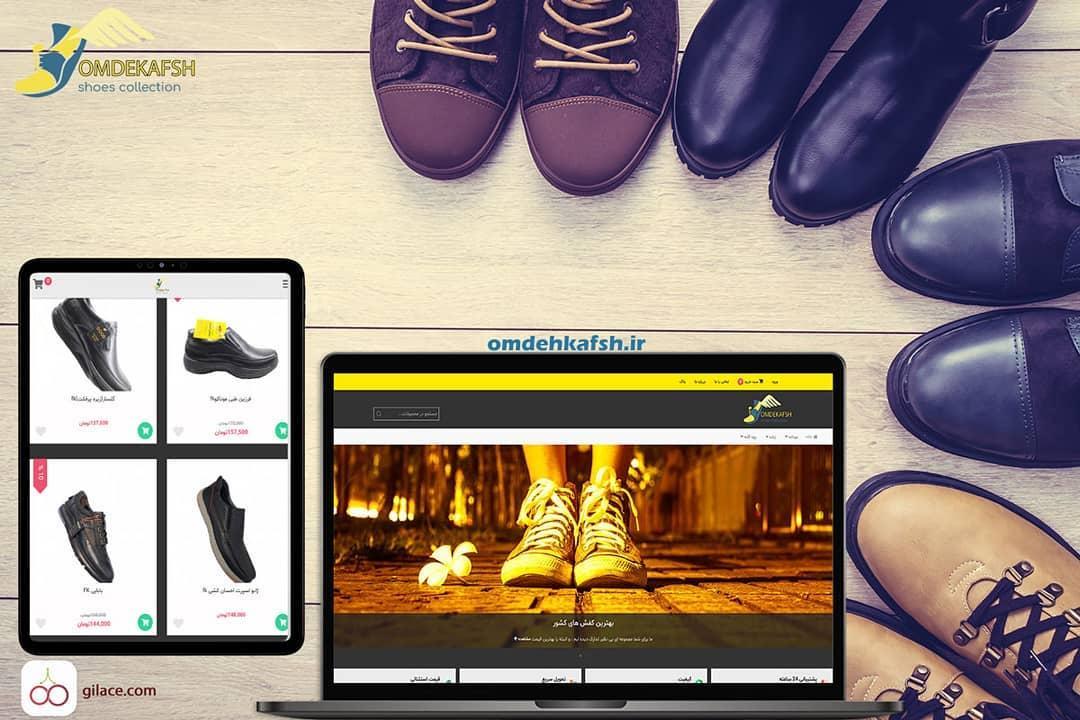 سایت اینترنتی عمده کفش